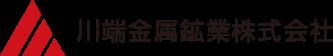 川端金属鉱業株式会社ロゴ
